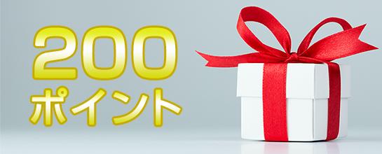 サイトオープン記念で200ポイントプレゼント!