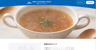淡路島の甘く柔らかい玉ねぎの「淡路たまねぎスープ」