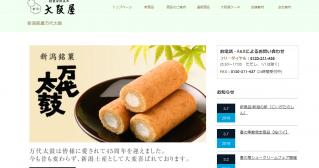 バームクーヘン×クリームの懐かしい味わい!新潟銘菓「万代太鼓」