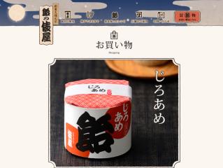 金沢最古のあめ屋が作るホッとする美味しさ「じろあめ」