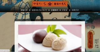 静岡土産コレは外せない!老舗和菓子店やまだいちの「安倍川もち」