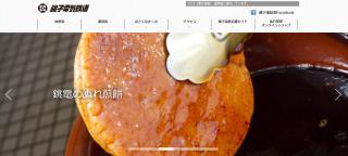 オリジナル醤油ダレが絶品!銚子電鉄を廃線から救った「奇跡のぬれ煎餅」