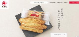 不動の浜松土産「うなぎパイ」美味しさの秘密は職人の熟練技!