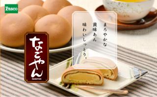 名古屋市民の常備菓子!素朴で優しい美味しさ「なごやん」