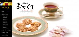 可憐なあじさいの形が可愛い!長崎の歴史を伝える銘菓「おたくさ」