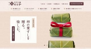 奈良の伝統的な寿司「柿の葉寿司」