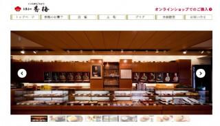 最も愛される熊本の銘菓「誉の陣太鼓」