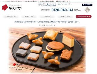 福島県の個性的なお菓子「かんのや くるみゆべし」