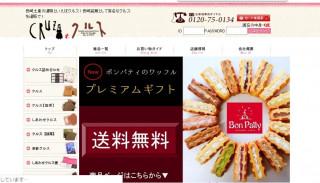 サクッと美味しい長崎銘菓「クルス」