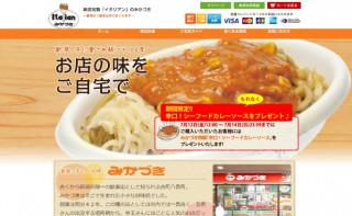 新潟県の元祖ミートソース焼きそば「イタリアン」