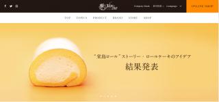 世界で一つのクリームがたっぷり!「堂島ロール」