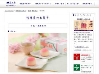 桃そっくりの可愛い和菓子「信玄桃」