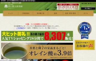 芳醇「茶の実トリュフ」、茶の実入り粉茶をふりかけて召し上がれ!