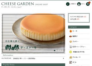 リッチな味わいの極上スイーツ!那須高原の「御用邸チーズケーキ」
