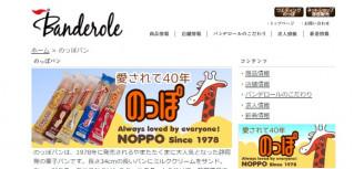 静岡県下で知らない人はいない「のっぽパン」