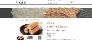 新潟を代表する祭りをモチーフにした銘菓「万代太鼓」