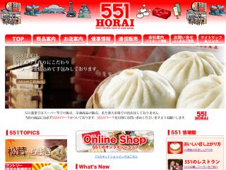 肉まん、中華まんではない大阪名物 551蓬莱の「豚まん」