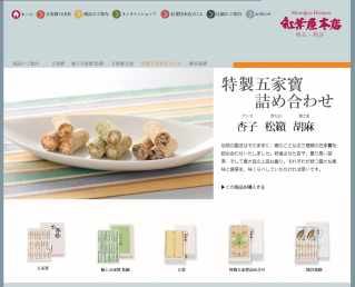 江戸中期から親しまれている素朴なお菓子「五家宝」