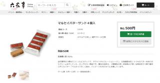 日本中に愛される帯広発の定番おやつ/六花亭「マルセイバターサンド」