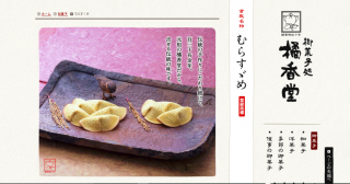 まるで和風クレープ?倉敷銘菓「むらすゞめ」