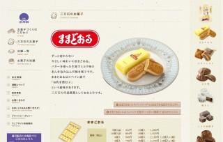 懐かしい優しい味「ままどおる」福島