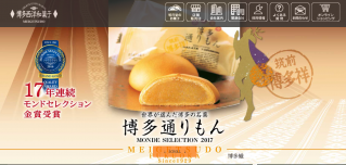 和洋ミックスの最強菓子「博多通りもん」