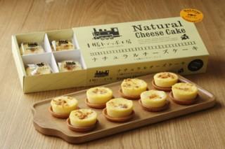 ナチュラルチーズケーキ 3種のフロマージュ