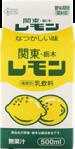 関東・栃木レモン(レモン牛乳)