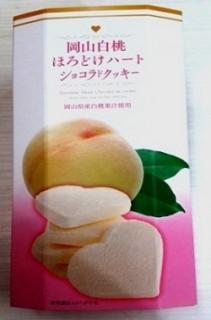岡山白桃ほろどけハートショコラドクッキー