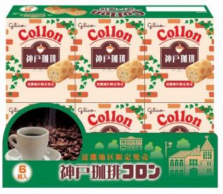 神戸珈琲コロン