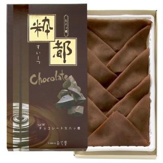洋風生八ッ橋 粋都(すいーつ)チョコレート