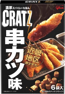 クラッツ 串カツ味