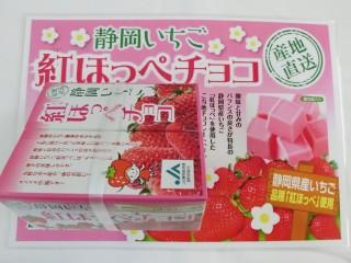 静岡いちご 紅ほっぺチョコレート