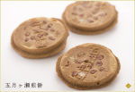 五月ヶ瀨煎餅