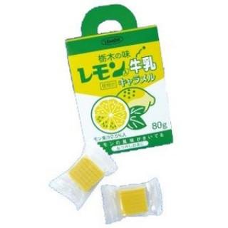 レモン入牛乳キャラメル