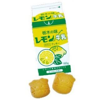レモン入牛乳クッキー