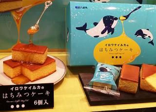 イロワケイルカのはちみつケーキ