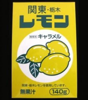 関東・栃木レモンキャラメル