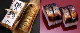 棒鮨 焼鯖