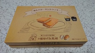 福田パン監修 あんバターサンドクッキー