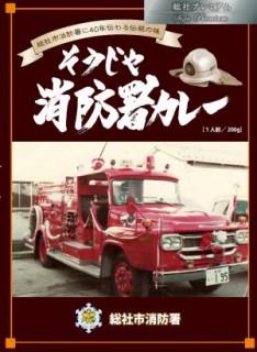 そうじゃ消防署カレー