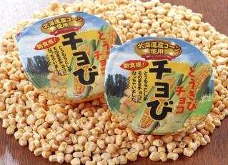 北海道チョび(とうきびチョコレート)